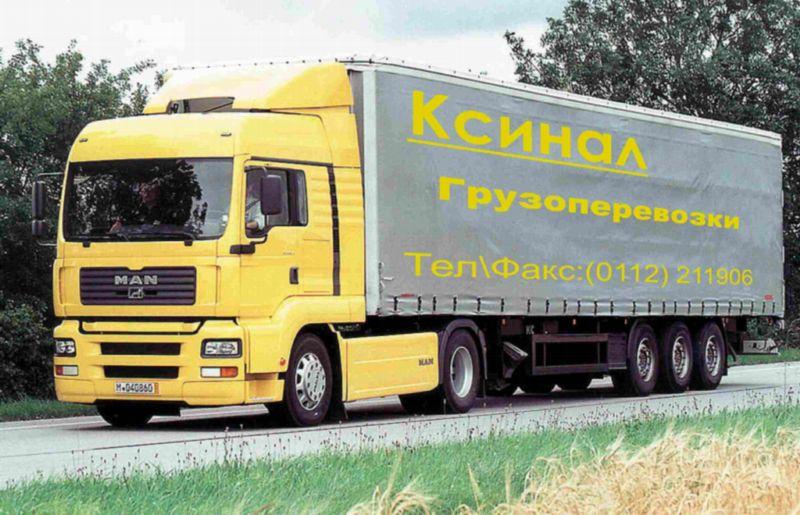 """Транспортная фирма """"КСИНАЛ"""""""
